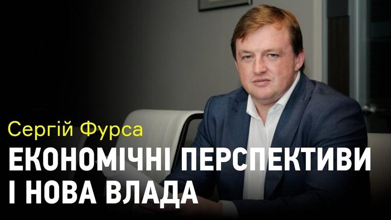 Ми обрали більш ризикований варіант Сергій Фурса про перспективи правління Зеленського