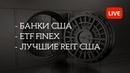 Подбираем упавшие банки США. Инвестиции в ETF Finex. Доходные REIT США