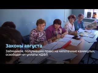 1 августа: что нового ждет россиян