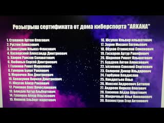 Розыгрыш призов акции ТЕСТ-ДРАЙВ АРКАНА