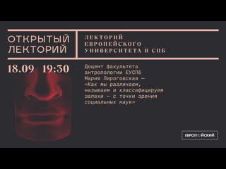 Мария Пироговская. Как мы различаем, называем и классифицируем запахи  с точки зрения социальных наук