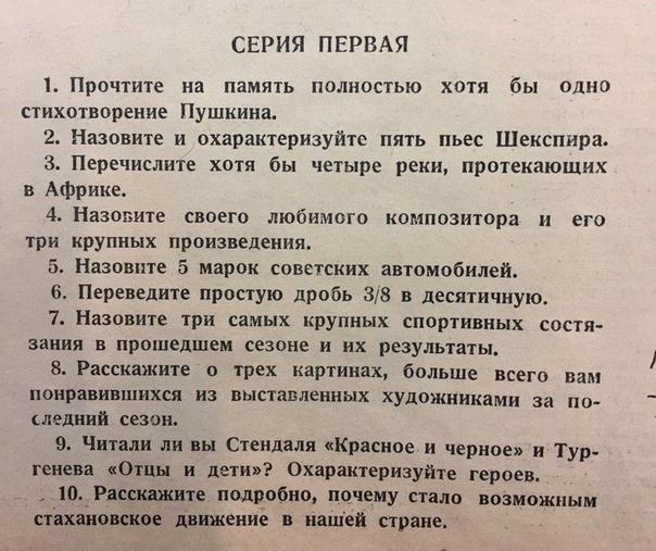 Вопросы из рубрики «Культурный ли вы человек» журнала «Огонёк», 1936 год.