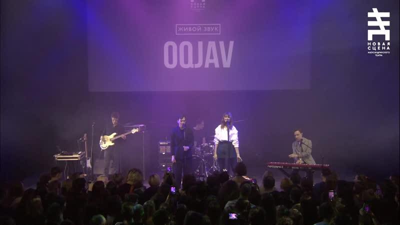 OQJAV ft Nina Karlsson Нина Новая сцена Александринского театра live