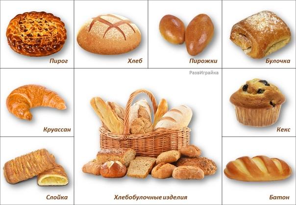 это разрезные развивающие картинки по теме хлеб консистенция станет близкой