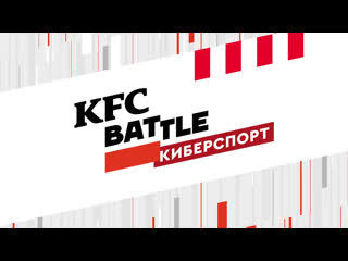 KFC BATTLE: киберспорт Closed Qualifiers  День 1