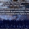 """Художественная Выставка на Луне """"Эхо Земли"""""""