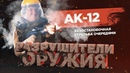 Как убить АК-12? Стрельба очередями | Разрушители оружия