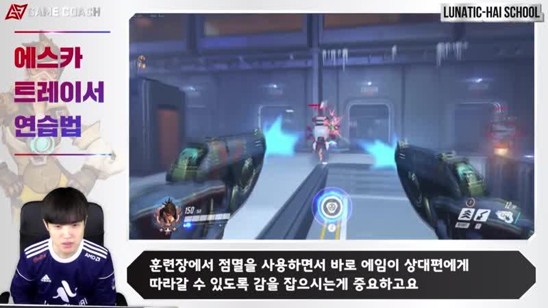 [Game Life] Играй как корейцы 3 | Корейская Трейсер от ESCA | Корейцы гайд овервотч