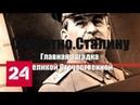 Секретно Сталину Главная загадка Великой Отечественной Документальный фильм Россия 24