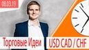 Торговые Идеи USD CAD CHF ⚠️ 08 03 19 Максим Гордеев