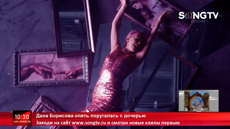 Валерия — Верни мне надежду (SONG TV Россия)