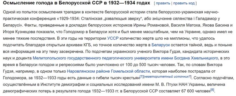 Белорусский «голодомор», изображение №12