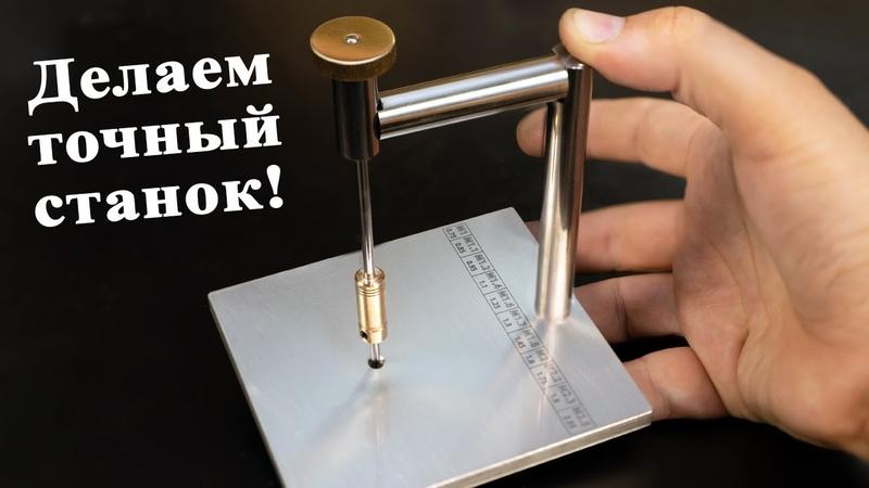 Делаем точный станок для нарезания мелкой резьбы