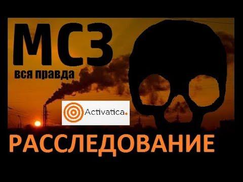 МСЗ грязные секреты Чистой страны Расследование