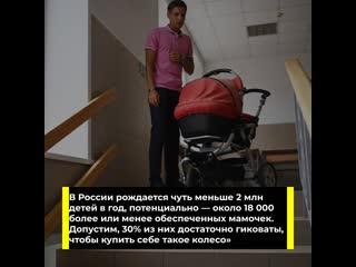 26-летний ученый из Сибири придумал умную коляску!