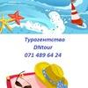 """DNtour"" Турфирма (турагентство) Донецк"
