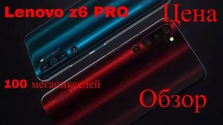LENOVO z6 PRO Краткий обзор, цена, характеристики и дата выхода.