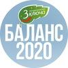 Баланс 2020