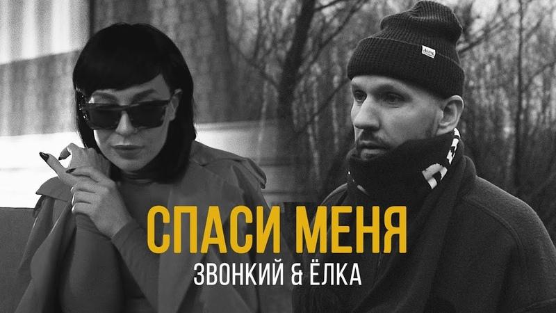 Звонкий feat. Ёлка Спаси Меня Real Rap