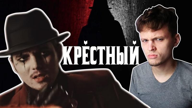 Дон Корлеоне! White Punk - Крестный РЕАКЦИЯ