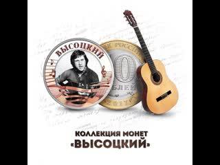 Набор монет Владимир Высоцкий