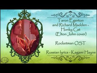 [Rocketman OST] Taron Egerton and Richard Madden - Honky Cat (Elton John cover)  перевод rus sub