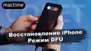 Как перевести iPhone в режим DFU для восстановления iPhone