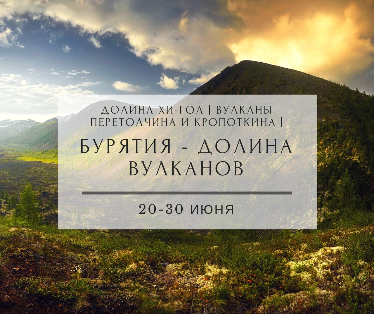 Афиша Тюмень БУРЯТИЯ - ДОЛИНА ВУЛКАНОВ / 20 - 30 ИЮНЯ