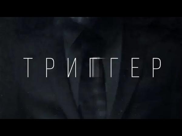 Триггер 3 серия Смотреть онлайн в хорошем качестве