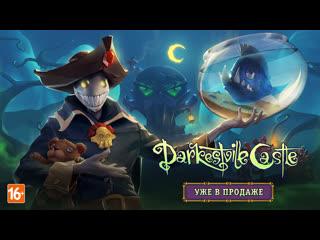 Darkestville Castle  Трейлер к релизу игры