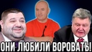 Сажать зажравшегося решалу Порошенко будут первым Скоро Грановскому конец