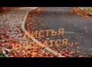 Андрей Картавцев-Листья кружаться