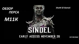 Mortal Kombat 11 - ОБЗОР СИНДЕЛ