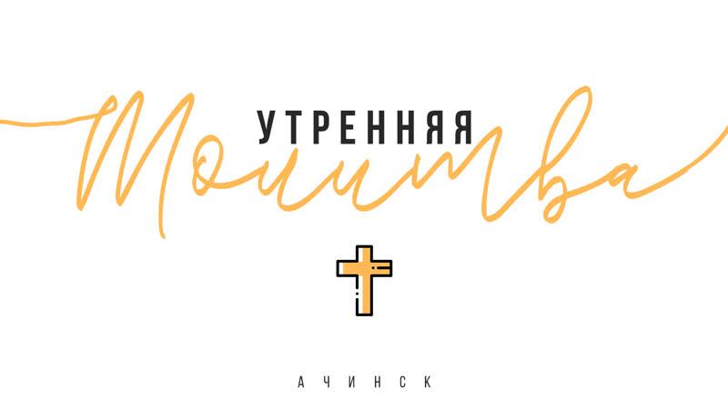 Утренняя молитва 24.01.2020 l Церковь прославления Ачинск