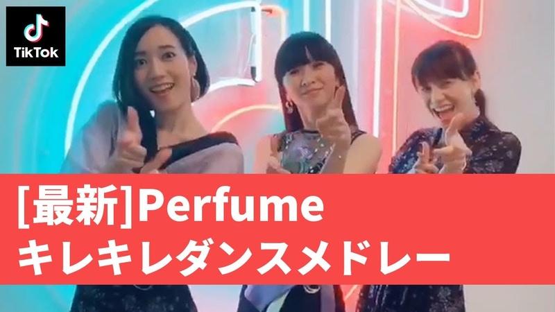 Perfume 公式ティックトック 人気曲ダンスメドレーまとめ 最新