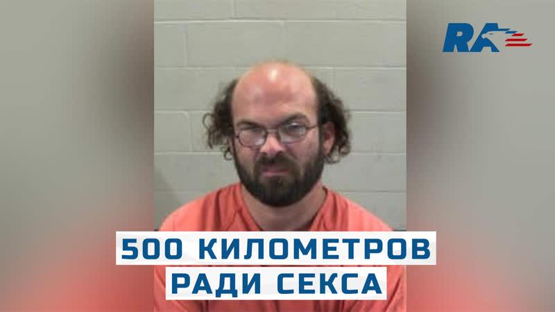 В Висконсине арестовали педофила который не знал что переписывался с полицейским под прикрытием