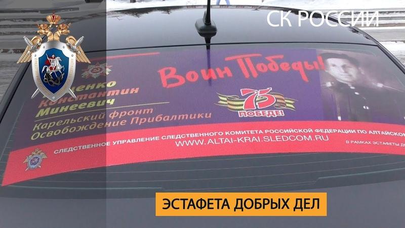 В рамках Эстафеты добрых дел офицеры СК России по Алтайскому краю запустили акцию Воин Победы