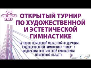ЛЕНТА ТВ I Открытый турнир по художественной и эстетической гимнастике 4-6 октября 2019 г.Тюмень