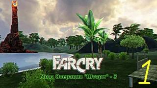 Прохождение игры Far Cry Операция Шторм 3  Ночная прогулка  №1 НАЧАЛО