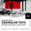 Дмитрий Шубин: GRANULAR TOYS