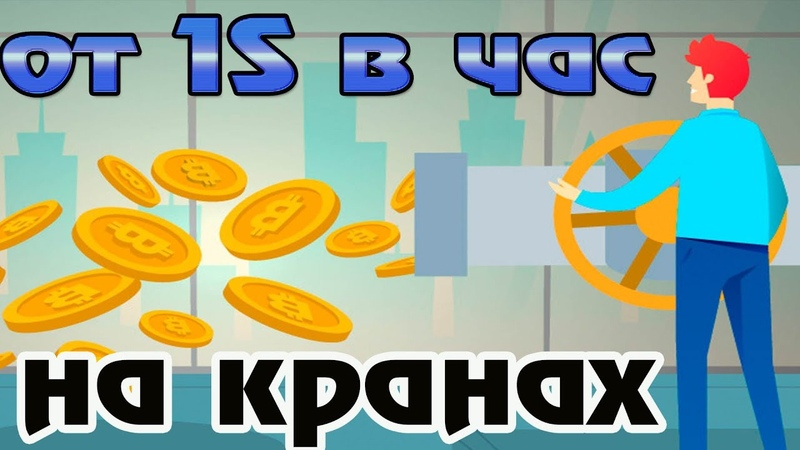 Free bitcoin Биткоин без вложений Биткоин краны доллар в час