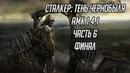Сталкер ТЧ АМК 1.4.1, мастер. Часть6. Финалочка.