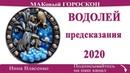 ВОДОЛЕЙ гороскоп предсказания на 2020 год ЛЮБОВЬ и ФИНАНСЫ