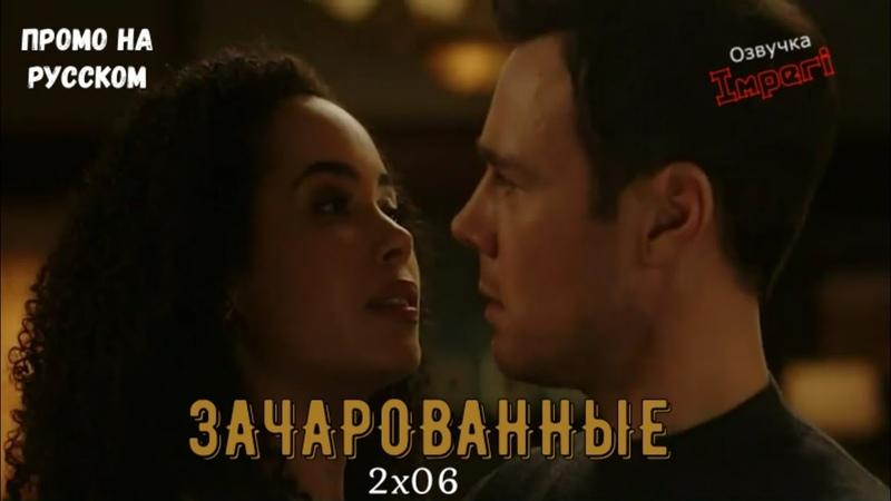 Зачарованные 2 сезон 6 серия / Charmed 2x06 / Русское промо