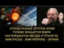 Н Левашов Откуда разные группы крови Химтрейлы оружие Почему вращается земля Рождение звезд