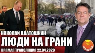 Люди на грани! Николай Платошкин. Прямая трансляция.