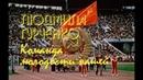 Команда молодости нашей Людмила Гурченко Баллада о спорте 1979 Clip Custom