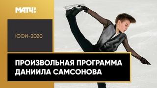 Даниил Самсонов, ПП,  ЮОИ-2020