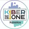 Kiberone Копейск