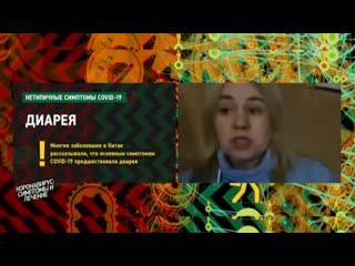 Интервью с больной коронавирусом